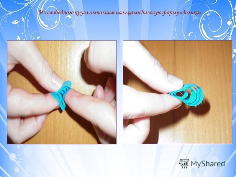 Из свободного круга выполним пальцами базовую форму «долька».
