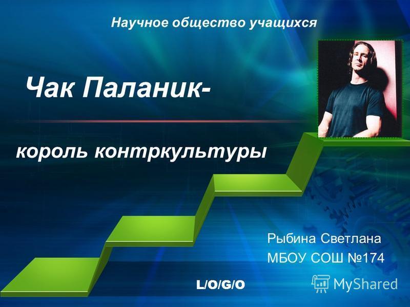 L/O/G/O Чак Паланик- король контркультуры Рыбина Светлана МБОУ СОШ 174 Научное общество учащихся