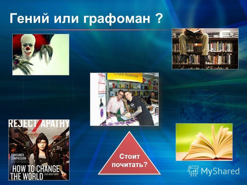 Стоит почитать? Гений или графоман ?