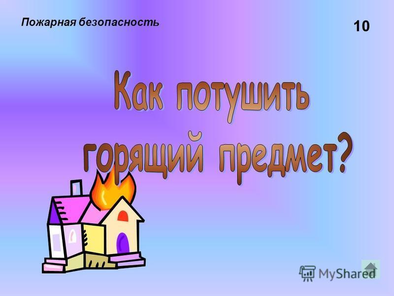 5 Пожарная безопасность