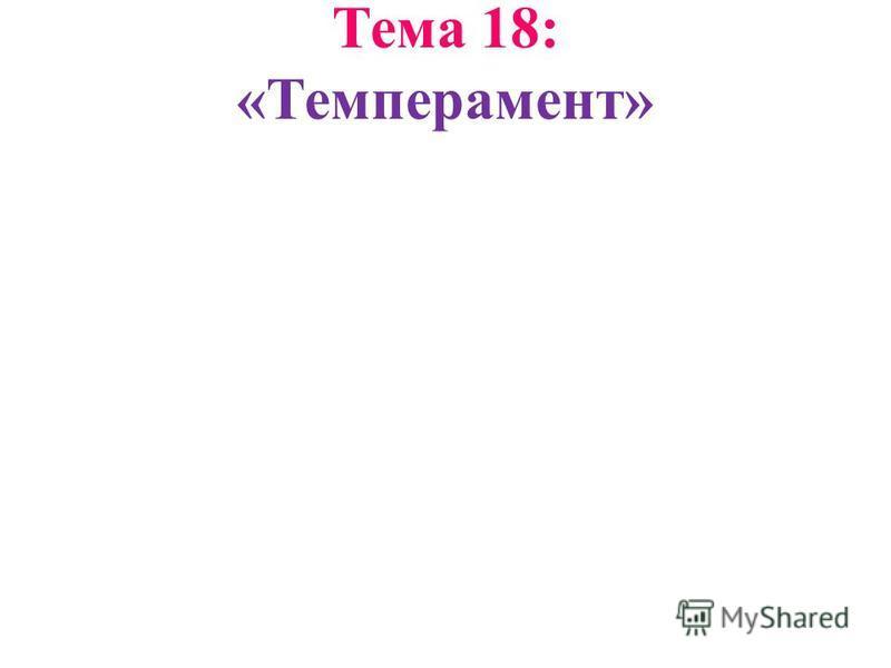 Тема 18: «Темперамент»
