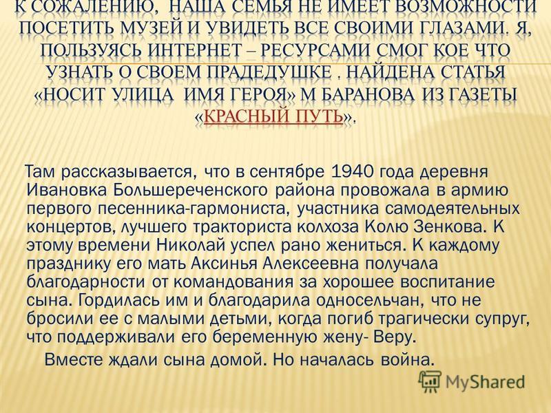 Там рассказывается, что в сентябре 1940 года деревня Ивановка Большереченского района провожала в армию первого песенника-гармониста, участника самодеятельных концертов, лучшего тракториста колхоза Колю Зенкова. К этому времени Николай успел рано жен