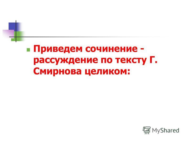Приведем сочинение - рассуждение по тексту Г. Смирнова целиком: