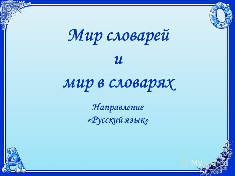 Мир словарей и мир в словарях Направление «Русский язык»