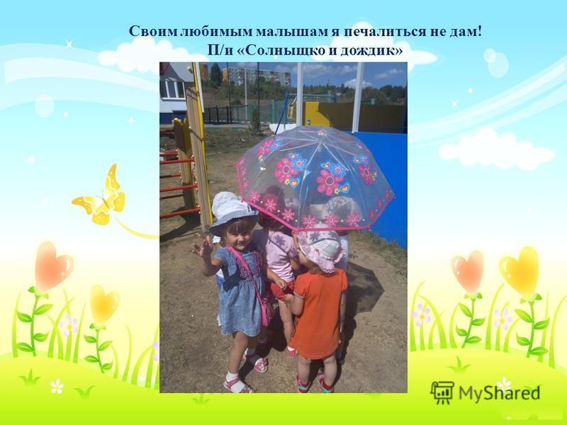 Своим любимым малышам я печалиться не дам! П/и «Солныщко и дождик»