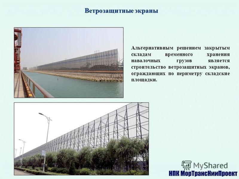 Ветрозащитные экраны Альтернативным решением закрытым складам временного хранения навалочных грузов является строительство ветрозащитных экранов, ограждающих по периметру складские площадки.