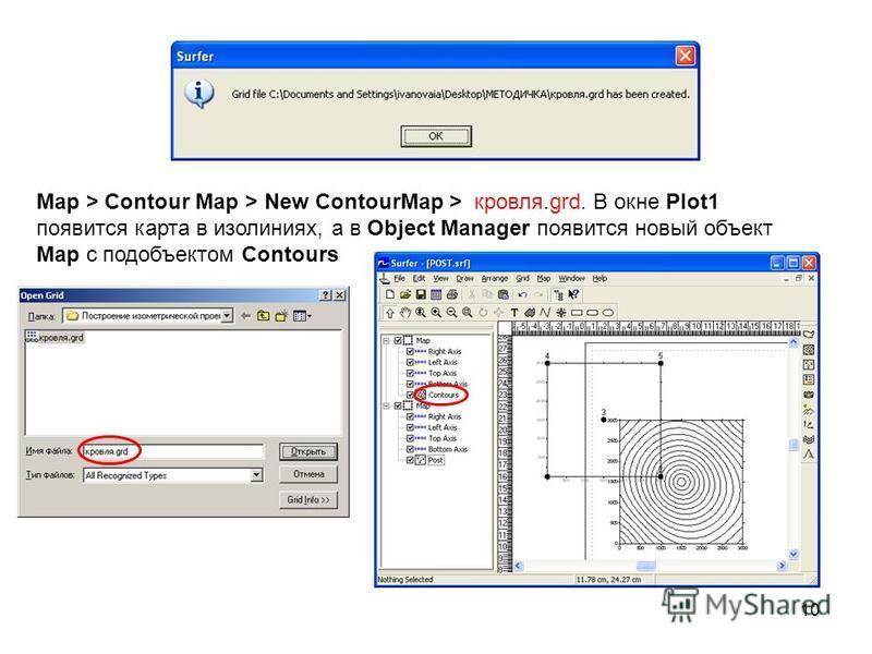 Map > Contour Map > New ContourMap > кровля.grd. В окне Plot1 появится карта в изолиниях, а в Object Manager появится новый объект Map c подобъектом Contours 10