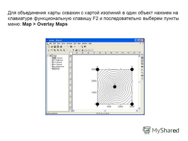 Для объединения карты скважин с картой изолиний в один объект нажмем на клавиатуре функциональную клавишу F2 и последовательно выберем пункты меню: Map > Overlay Maps 11