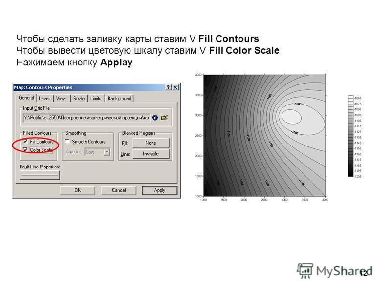 Чтобы сделать заливку карты ставим V Fill Contours Чтобы вывести цветовую шкалу ставим V Fill Color Scale Нажимаем кнопку Applay 12