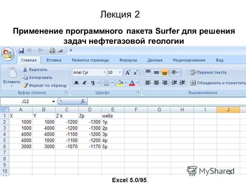 Excel 5.0/95. Применение программного пакета Surfer для решения задач нефтегазовой геологии Лекция 2 2