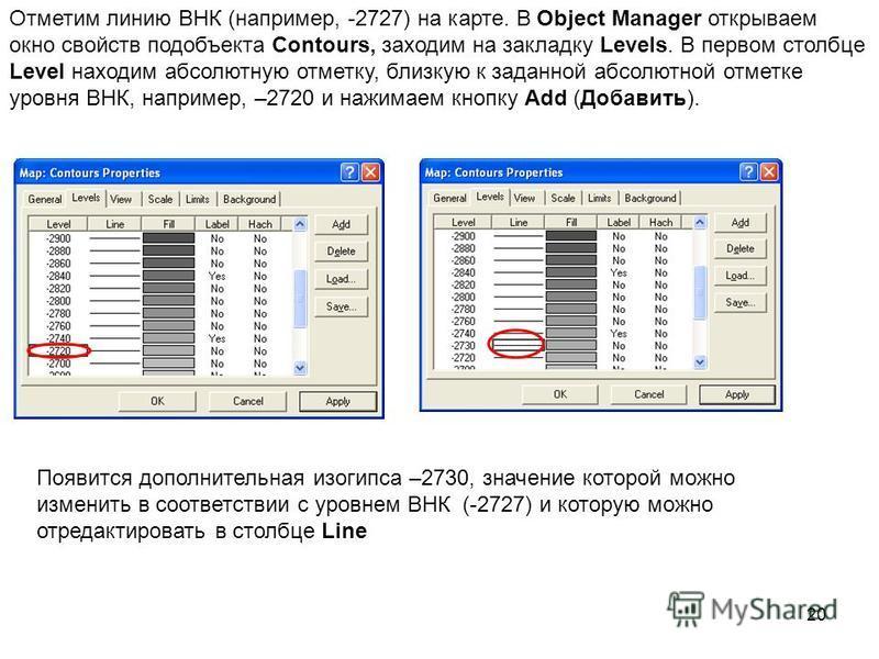 Отметим линию ВНК (например, -2727) на карте. В Object Manager открываем окно свойств подобъекта Contours, заходим на закладку Levels. В первом столбце Level находим абсолютную отметку, близкую к заданной абсолютной отметке уровня ВНК, например, –272