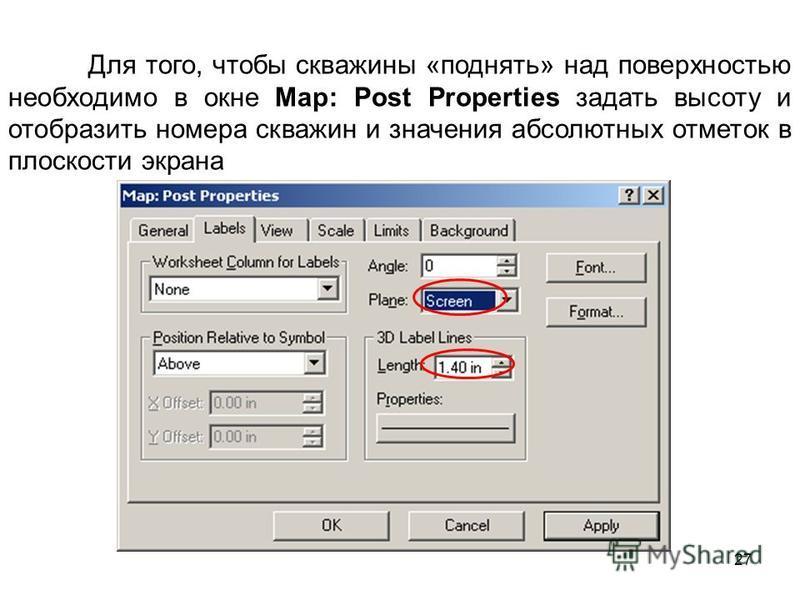 Для того, чтобы скважины «поднять» над поверхностью необходимо в окне Map: Post Properties задать высоту и отобразить номера скважин и значения абсолютных отметок в плоскости экрана 27