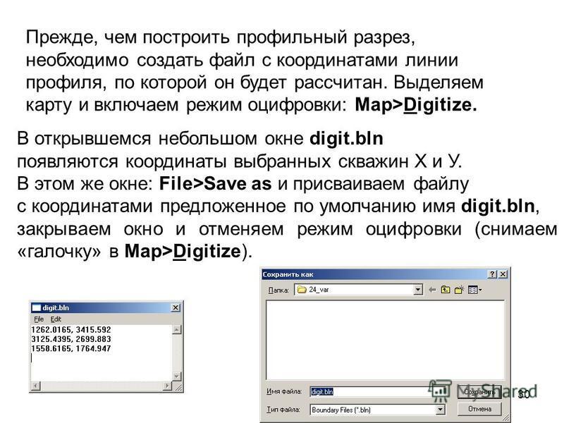Прежде, чем построить профильный разрез, необходимо создать файл с координатами линии профиля, по которой он будет рассчитан. Выделяем карту и включаем режим оцифровки: Map>Digitize. В открывшемся небольшом окне digit.bln появляются координаты выбран