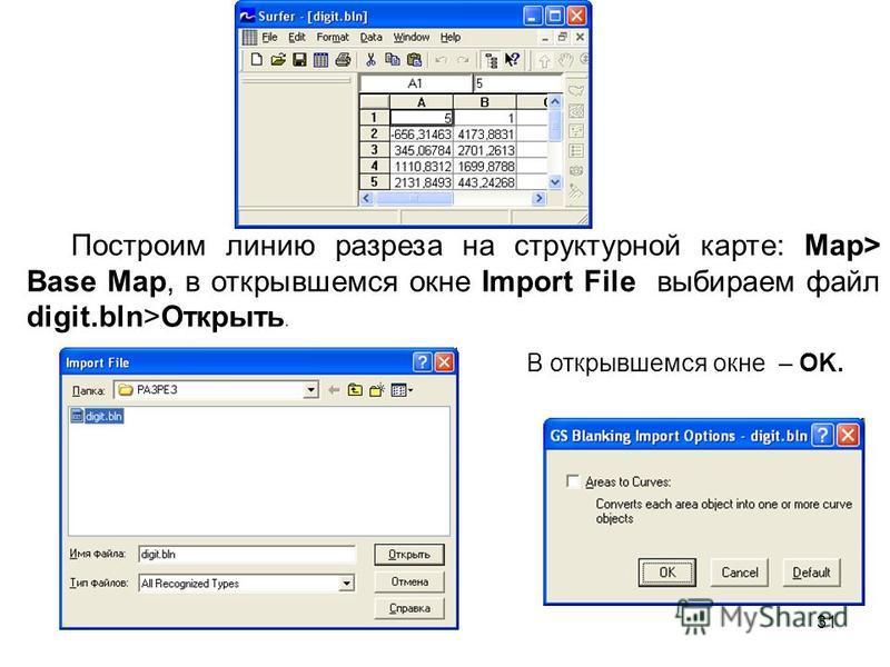 Построим линию разреза на структурной карте: Map> Base Map, в открывшемся окне Import File выбираем файл digit.bln>Открыть. В открывшемся окне – OK. 31
