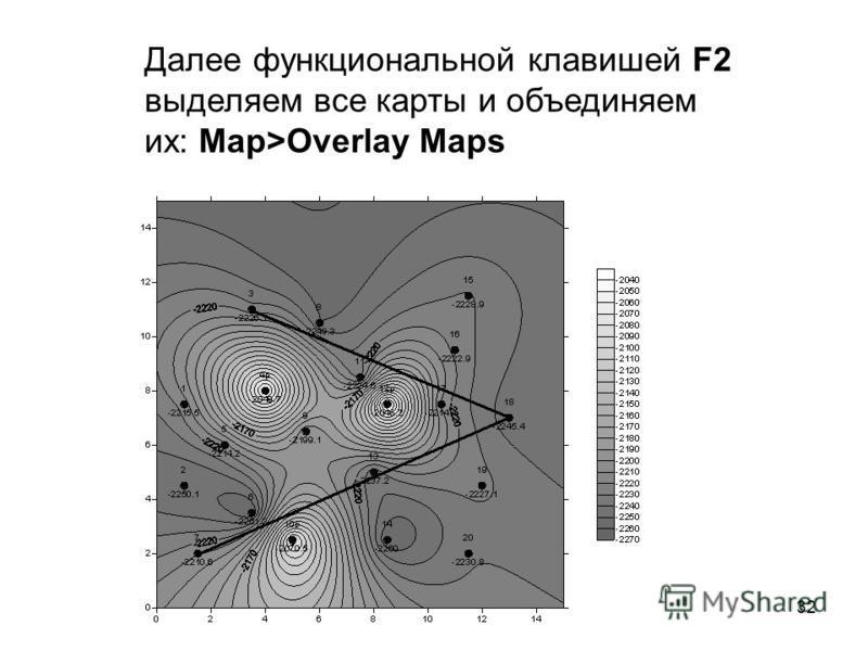 Далее функциональной клавишей F2 выделяем все карты и объединяем их: Map>Overlay Maps 32