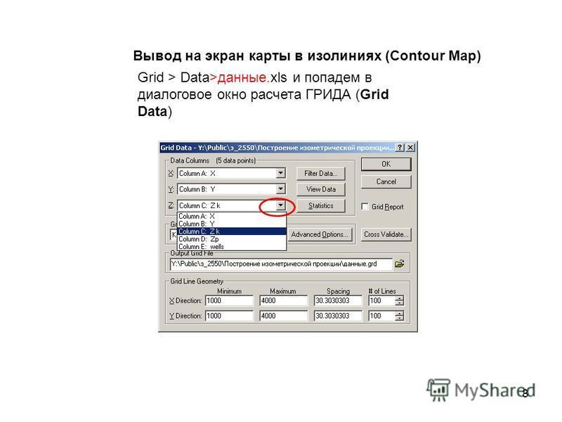 Вывод на экран карты в изолиниях (Contour Map) Grid > Data>данные.xls и попадем в диалоговое окно расчета ГРИДА (Grid Data) 8