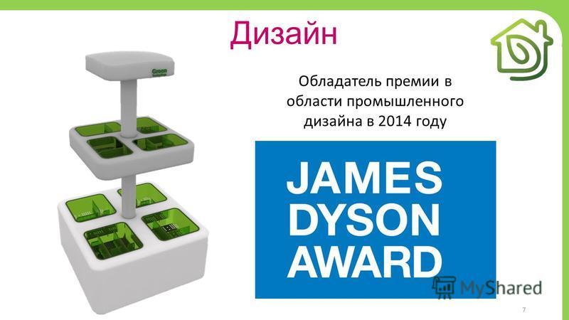 Дизайн 7 Обладатель премии в области промышленного дизайна в 2014 году