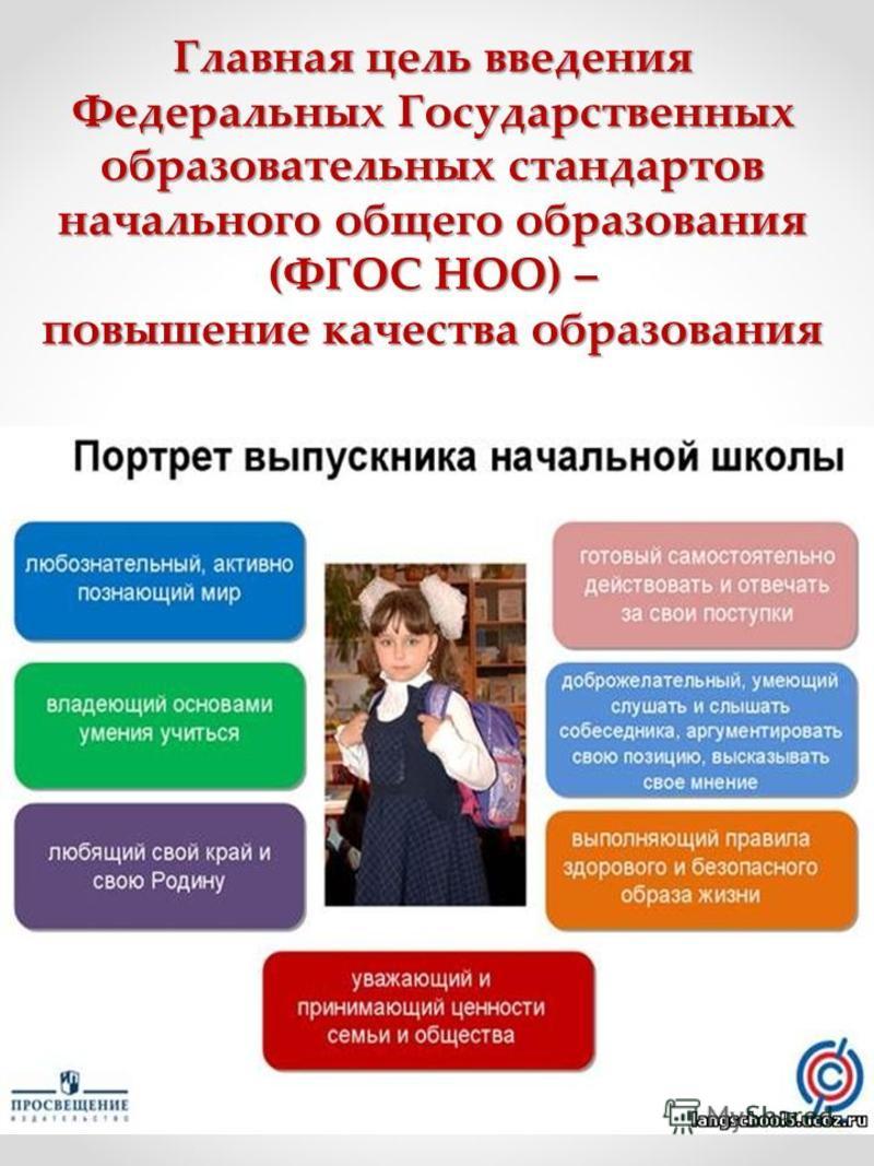 Главная цель введения Федеральных Государственных образовательных стандартов начального общего образования (ФГОС НОО) – повышение качества образования
