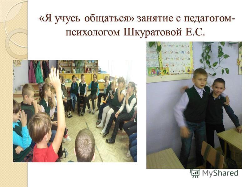 «Я учусь общаться» занятие с педагогом- психологом Шкуратовой Е.С. «Я учусь общаться» занятие с педагогом- психологом Шкуратовой Е.С.