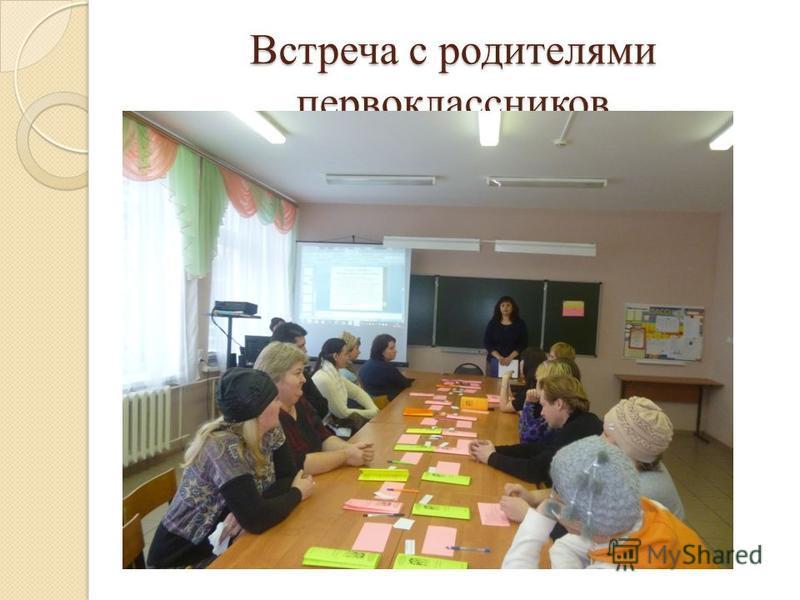 Встреча с родителями первоклассников
