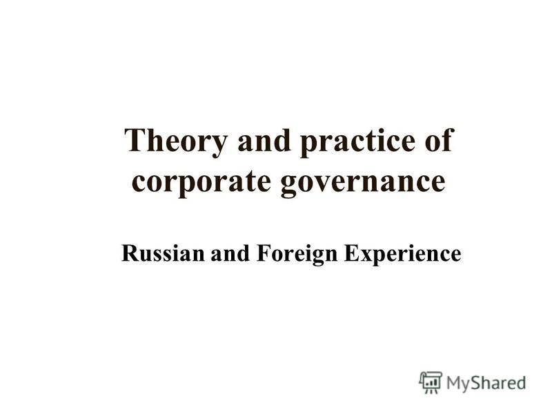 Theory and practice of corporate governance Russian and Foreign Experience