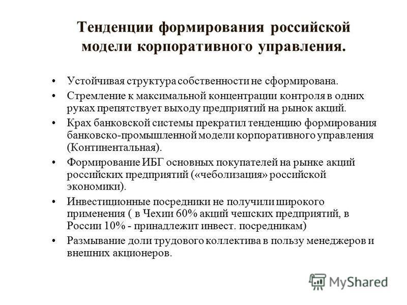 Тенденции формирования российской модели корпоративного управления. Устойчивая структура собственности не сформирована. Стремление к максимальной концентрации контроля в одних руках препятствует выходу предприятий на рынок акций. Крах банковской сист