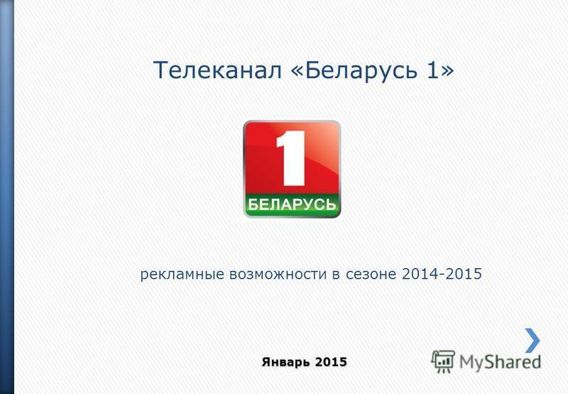 Телеканал «Беларусь 1» рекламные возможности в сезоне 2014-2015 Январь 2015