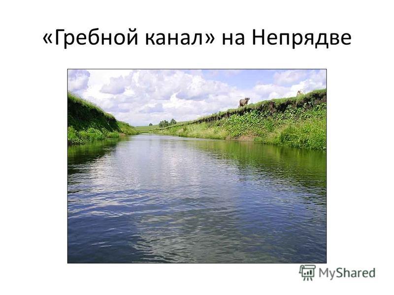 «Гребной канал» на Непрядве