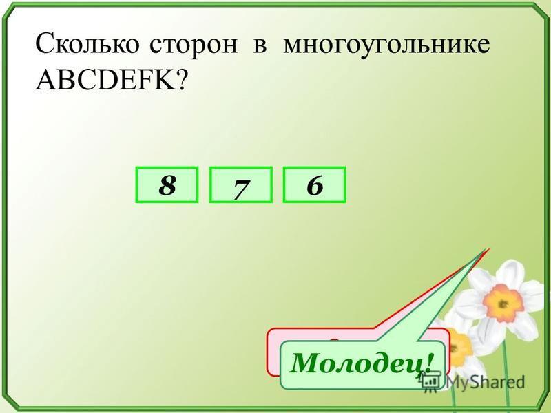 10 13 9 12 Сколько треугольников на чертеже?