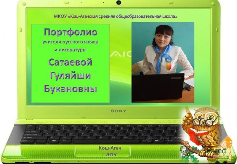 МКОУ «Кош-Агачская средняя общеобразовательная школа» Кош-Агач 2015