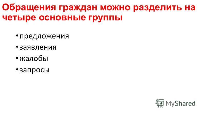 Обращения граждан можно разделить на четыре основные группы предложения заявления жалобы запросы