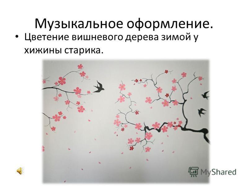Музыкальное оформление. Цветение вишневого дерева зимой у хижины старика.