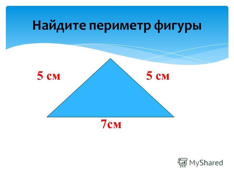 Найдите периметр фигуры 5 см 7 см