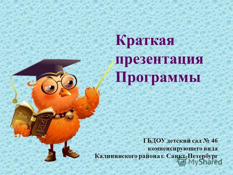 Краткая презентация Программы ГБДОУ детский сад 46 компенсирующего вида Калининского района г. Санкт-Петербург