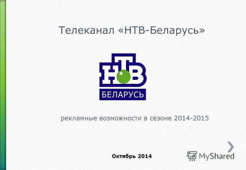 Телеканал «НТВ-Беларусь» рекламные возможности в сезоне 2014-2015 Октябрь 2014