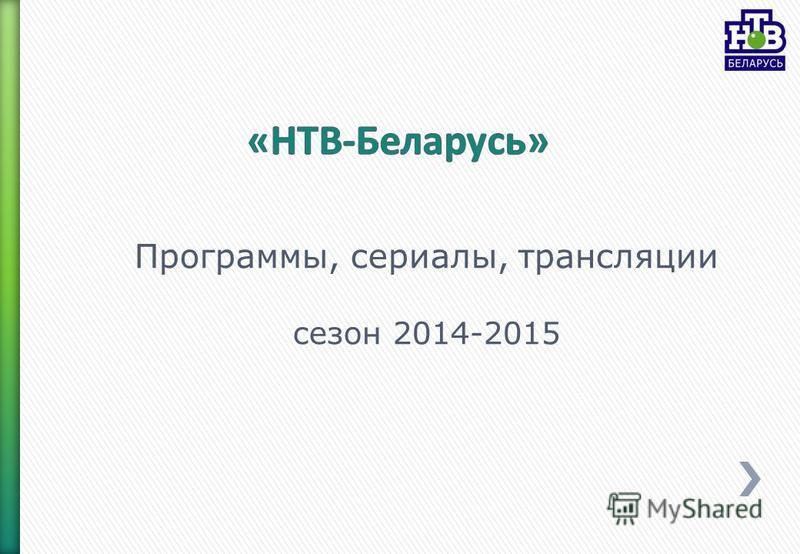 Программы, сериалы, трансляции сезон 2014-2015