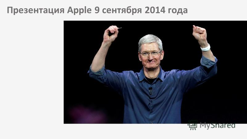 Презентация Apple 9 сентября 2014 года