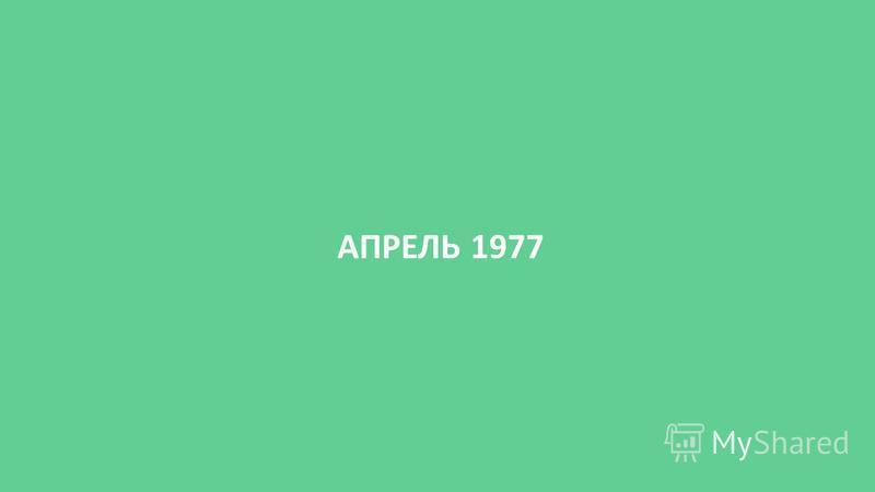 АПРЕЛЬ 1977