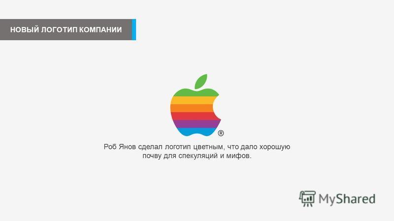 НОВЫЙ ЛОГОТИП КОМПАНИИ Роб Янов сделал логотип цветным, что дало хорошую почву для спекуляций и мифов.
