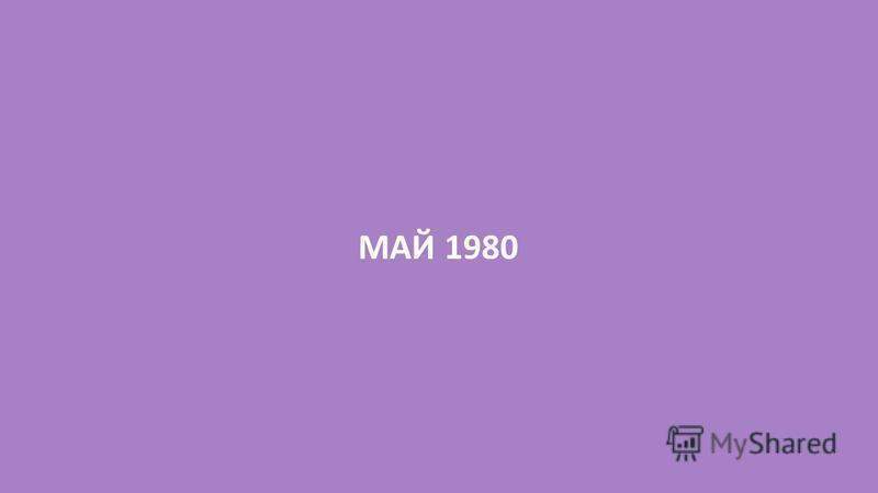 МАЙ 1980