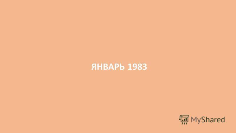 ЯНВАРЬ 1983