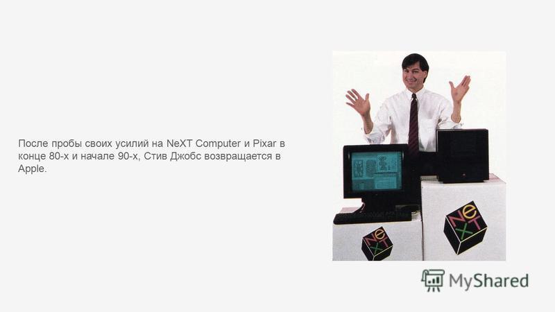 После пробы своих усилий на NeXT Computer и Pixar в конце 80-х и начале 90-х, Стив Джобс возвращается в Apple.
