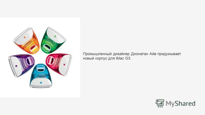 Промышленный дизайнер Джонатан Айв придумывает новый корпус для iMac G3.