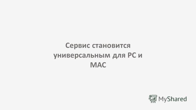 Сервис становится универсальным для PC и MAC