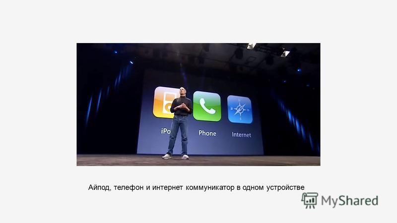 Айпод, телефон и интернет коммуникатор в одном устройстве