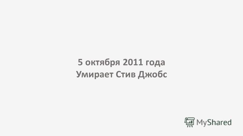 5 октября 2011 года Умирает Стив Джобс