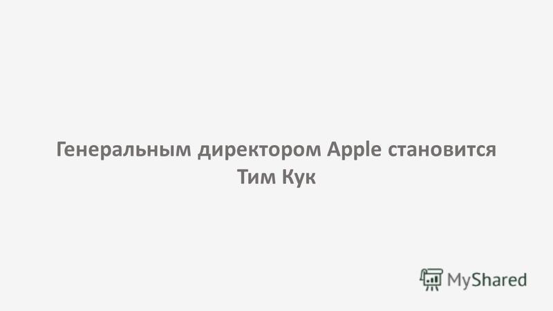 Генеральным директором Apple становится Тим Кук