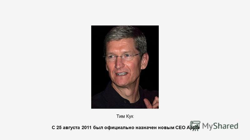 С 25 августа 2011 был официально назначен новым CEO Apple