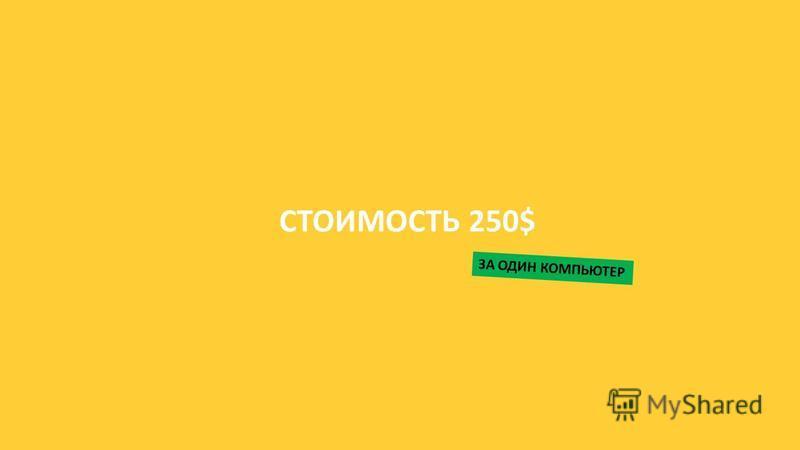 СТОИМОСТЬ 250$ ЗА ОДИН КОМПЬЮТЕР