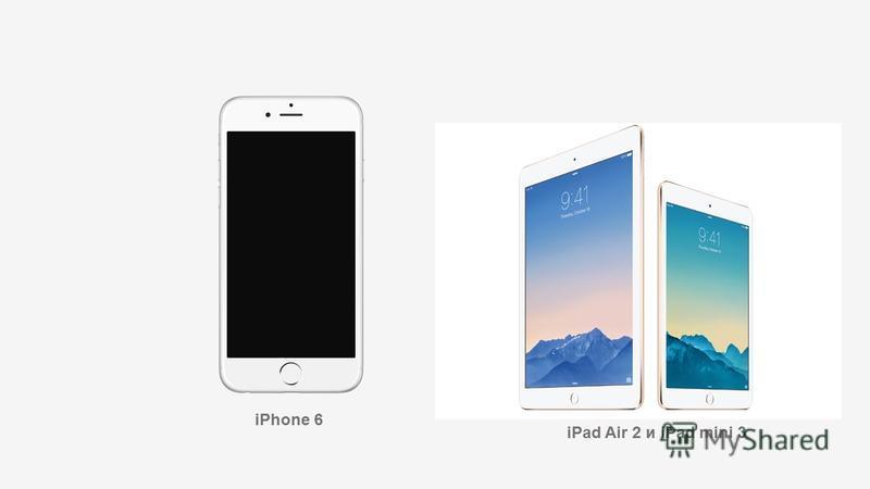 iPhone 6 iPad Air 2 и iPad mini 3